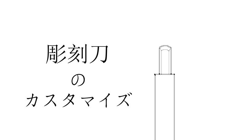 彫刻刀のカスタマイズ