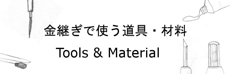 金継ぎで使う道具と材料