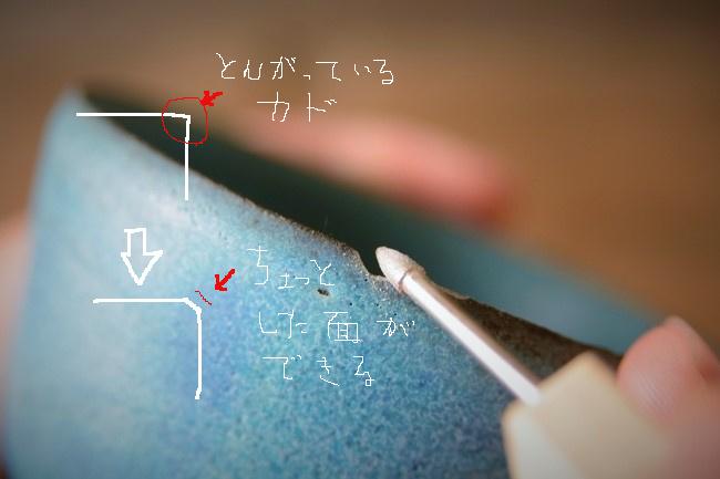 器の欠けのエッジをやすりでほんのり研いでいく。