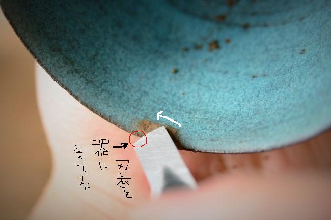 彫刻刀で器の縁部分の錆漆を削る