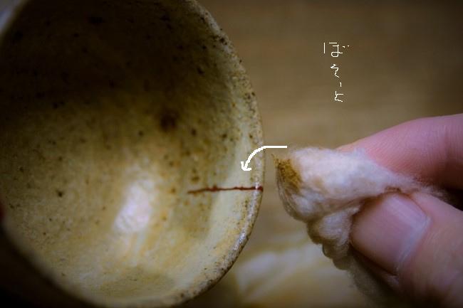 器の内側の漆に金粉の蒔絵を行う。