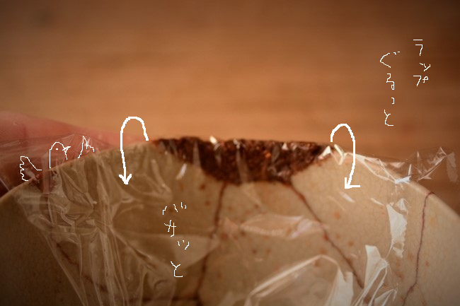 サランラップを器の外側から内側へと巻いて、刻苧を覆う