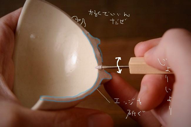 割れたお茶碗の断面にダイヤモンドやすりをかける