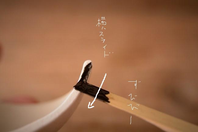 割れたお茶碗を接着する工程