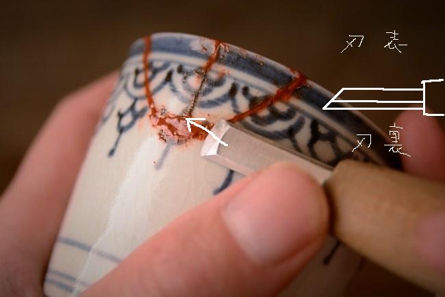 割れた部分を補填したエポキシペーストを彫刻刀で削る