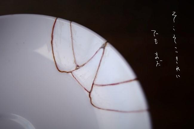 簡単な漆金継ぎの手順。彫刻刀である程度きれいに削る。