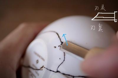 ティーカップの外側から作業を始める。麦漆を削る