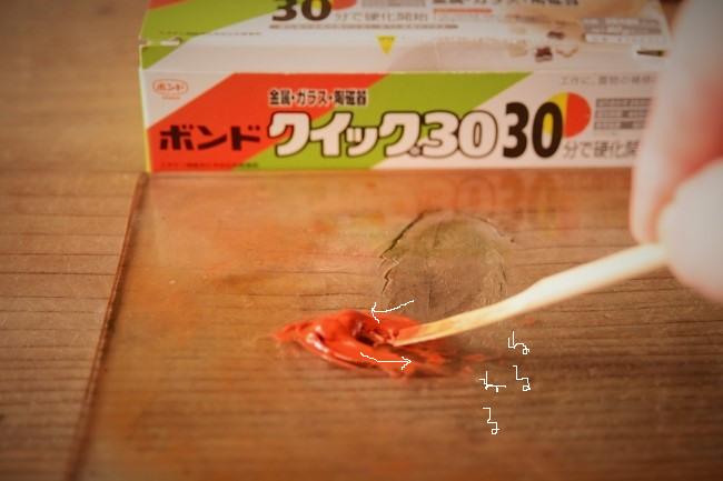 金継ぎの接着に使うエポキシは手早く混ぜあわせる。