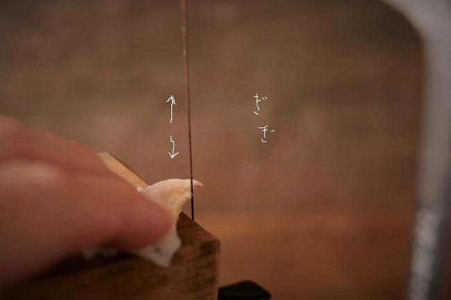 なるべく鯛牙の根元から糸鋸で切る