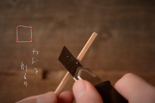 鯛牙で使う割りばしの角をカッターで削る