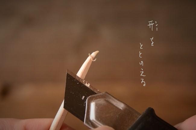 最後にカッターで割りばし部分を削って、ラインの微調整を行う。