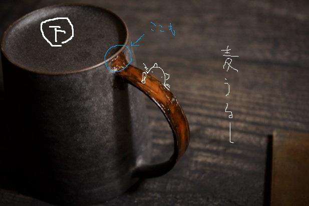 マグカップの取っ手の外側に麦漆を薄く塗る