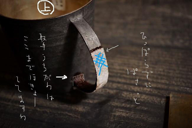 取っ手に置いた麻布をその上からヘラで押さえる。