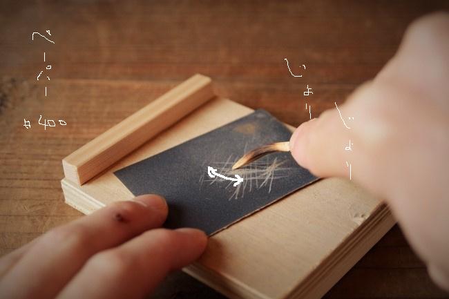 ヘラの先をに紙ヤスリをかける