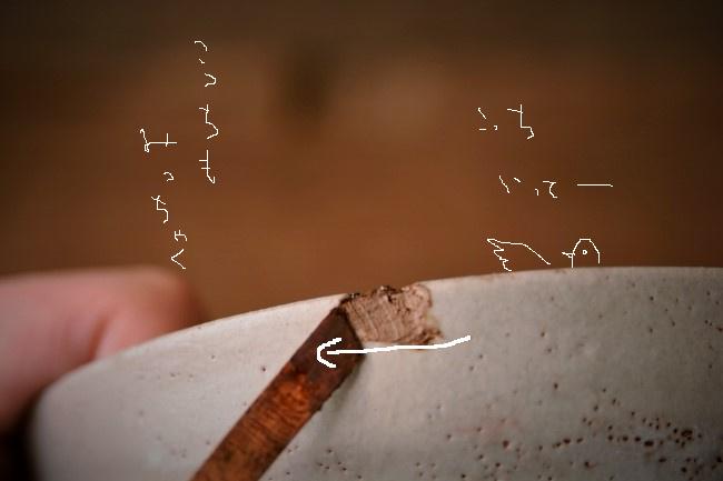 錆漆を器の欠けた個所に充填する