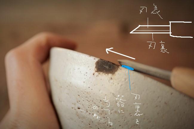 金継ぎの錆漆削り作業
