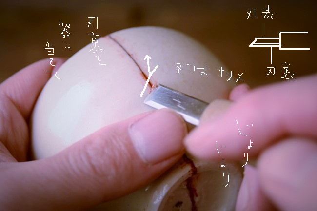 エポキシペーストを刃物で削る