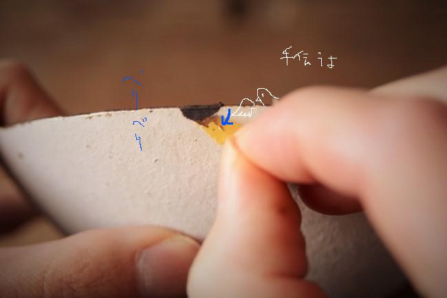 錆漆の周りに貼ったマスキングテープを剥がしていく