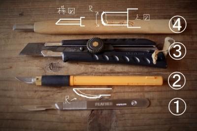簡単な金継ぎの接着作業で出た接着剤を削る道具
