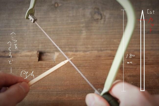 ヘラになる竹の先をまずは糸鋸で切る