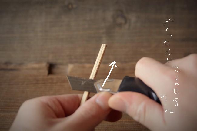 竹串にカッターの刃をグッと入れる