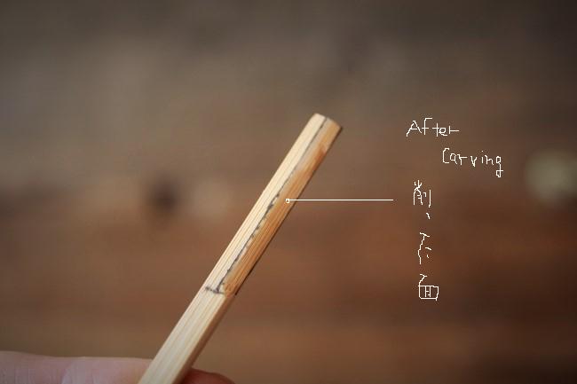 竹串の右半分を削り終わった