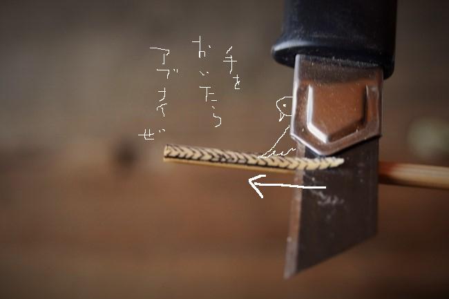 カッターの刃を思い切って入れる
