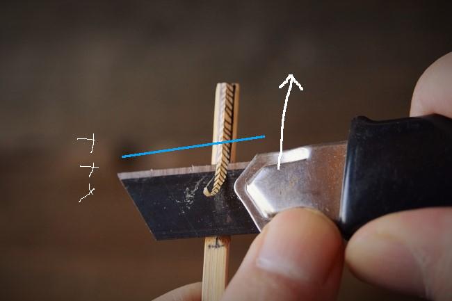 竹串のトップをカッターで削る