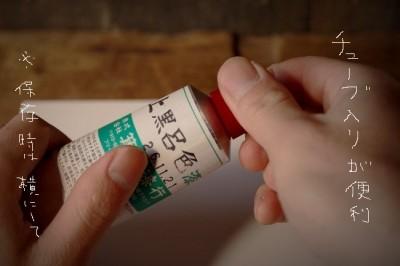 漆の入っているチューブのキャップを開ける