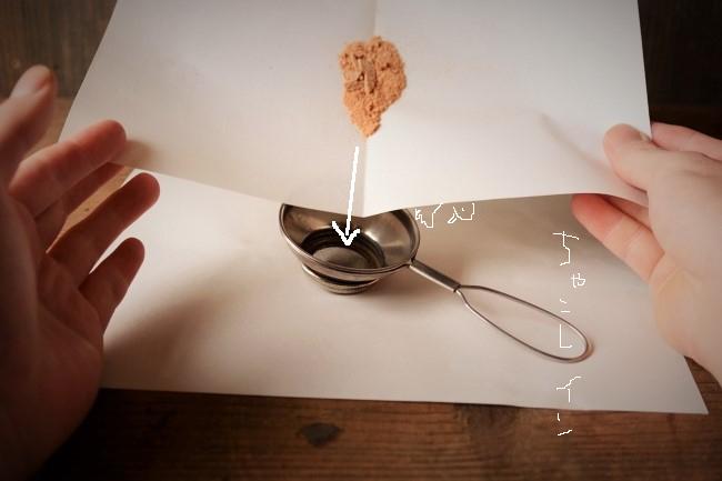 木粉を茶漉しに入れる