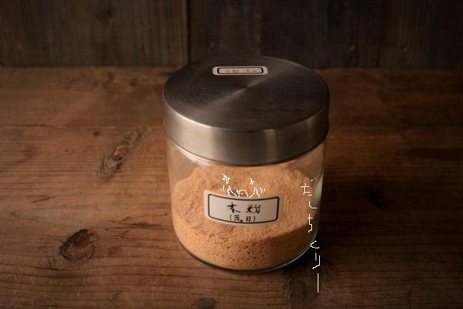 金継ぎの刻苧漆で使う木粉作りが完了