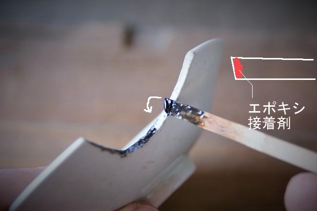 接着する断面にエポキシ接着剤を塗る