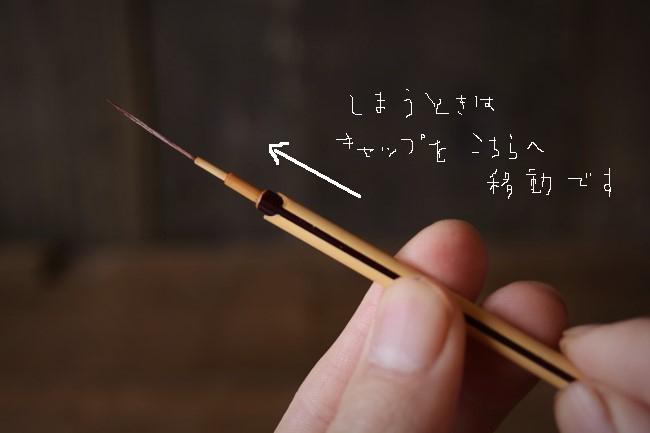 漆屋さんで売っている蒔絵筆