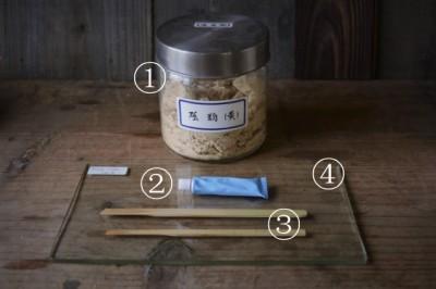 新うるし錆を作るのに必要な道具と材料