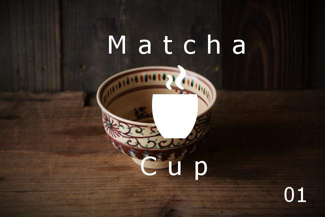 抹茶茶碗の金繕い方法