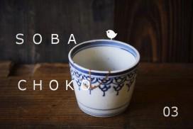 soba-choko11_aa010
