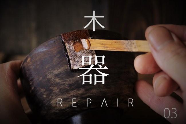 木の器の金継ぎ修理方法