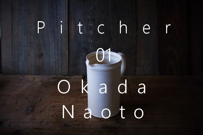 岡田直人のピッチャーの金繕い修理