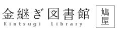 金継ぎ図書館 |鳩屋
