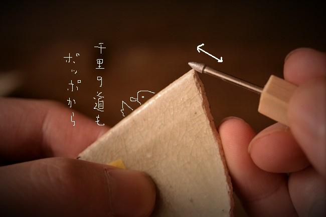 本漆金継ぎの修理方法