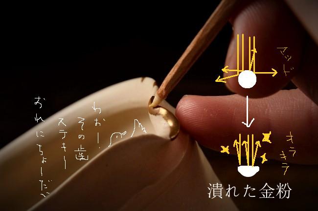 岡田直人の器の金継ぎ修理方法