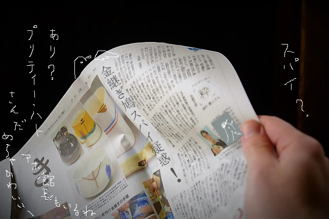 読売新聞に載った金継ぎ図書館