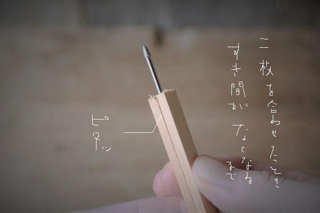 木の板を2枚合わせて隙間のチェックをする。
