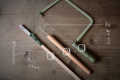ダイヤモンドビットのカスタマイズで使う道具と材料