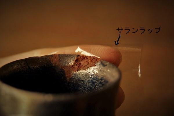 割れた器の金継ぎ方法。器の外側からサランラップを当てます。
