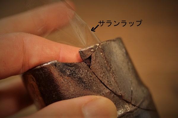 金継ぎの修理方法。今度は内側からサランラップを当てる。