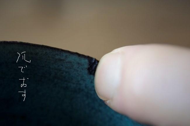 縮んだ錆漆を爪で押してみる