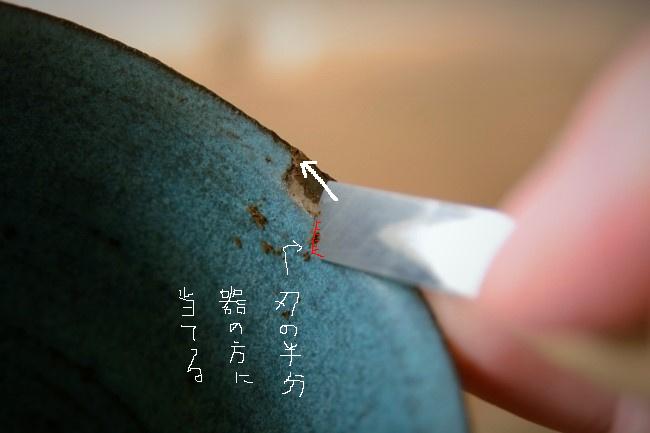 彫刻刀をスライドさせながら錆漆を削る