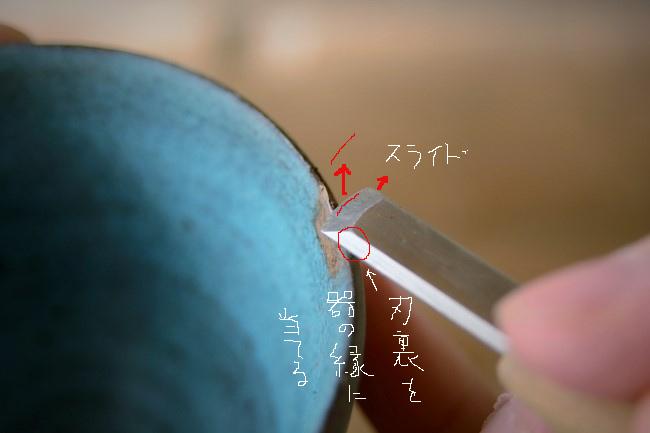 金継ぎの錆削り方法としては錆漆を彫刻刀で削っていく