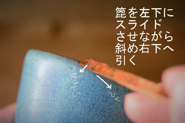 金継ぎの錆漆のやり方ではヘラをスライドさせつつ錆漆を欠けのエッジにのせていく